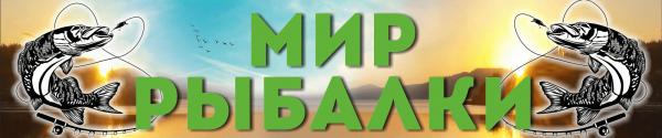 Логотип компании Рыболовный магазин Мир Рыбалки