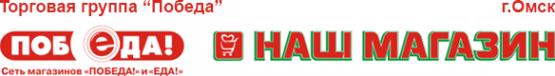 Логотип компании Победа
