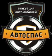 Логотип компании АВТОСПАС