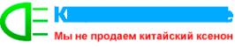 Логотип компании Ксенон в Омске