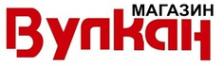 Логотип компании Вулкан