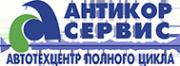 Логотип компании Антикор-Сервис