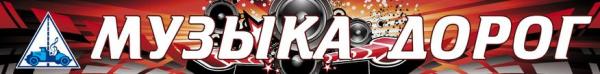 Логотип компании Музыка дорог