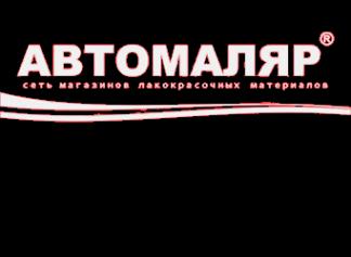 Логотип компании АВТОМАЛЯР сеть магазинов по продаже автоэмалей