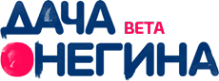 Логотип компании Дача Онегина