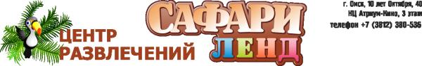 Логотип компании САФАРИЛЕНД