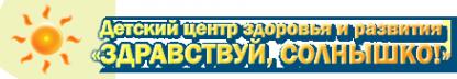 Логотип компании Здравствуй Солнышко!