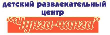 Логотип компании Чунга-Чанга