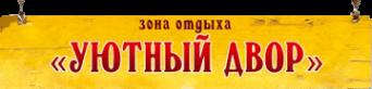 Логотип компании Уютный двор