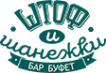 Логотип компании Штоф и шанежки