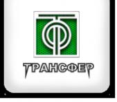 Логотип компании Трансфер
