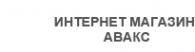 Логотип компании АВАКС
