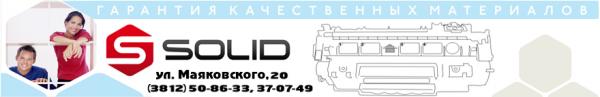 Логотип компании СОЛИД
