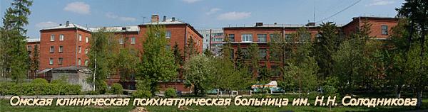 Логотип компании Клиническая психиатрическая больница им. Н.Н. Солодникова