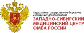 Логотип компании Западно-Сибирский медицинский центр Федерального медико-биологического агентства России