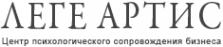 Логотип компании ЛЕГЕ АРТИС