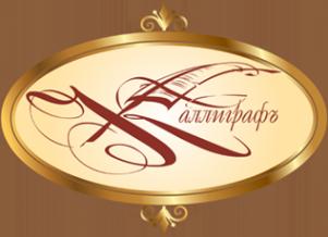 Логотип компании Каллиграфъ