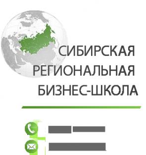 Логотип компании Сибирская Региональная Бизнес-школа