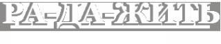 Логотип компании РА-ДА-ЖИТЬ