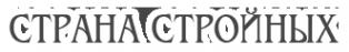 Логотип компании Страна Стройных