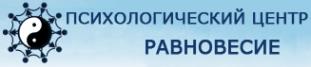 Логотип компании Равновесие
