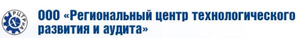 Логотип компании Региональный центр технологического развития и аудита