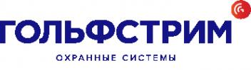 Логотип компании Гольфстрим охранные системы АО