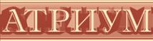 Логотип компании АТРИУМ