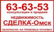 Логотип компании СДЕЛКА-Омск