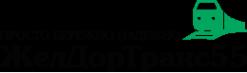Логотип компании ЖелДорТранс 55