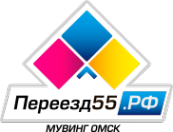 Логотип компании Переезд55.РФ