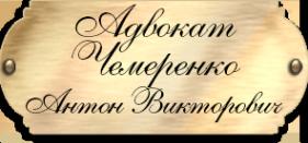 Логотип компании Адвокатский кабинет Чемеренко А.В