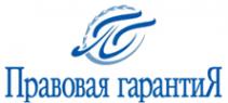 Логотип компании Правовая гарантия