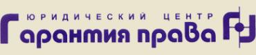 Логотип компании Гарантия права